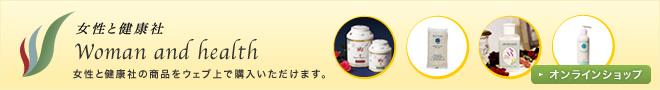 KOBE 美活倶楽部 オンラインショップ
