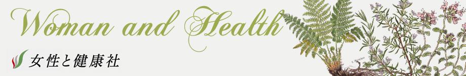 女性と健康社 「食」と「美」に関心を持ち続けるライフスタイルのご提案